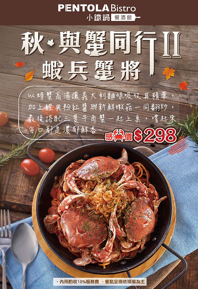小鐵鍋秋菜上市2